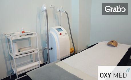1 процедура криолиполиза на зона по избор - алтернативата на липосукцията