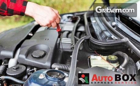 Смяна на масло, маслен и въздушен филтър, плюс проверка на ходова част на лек автомобил, джип или бус