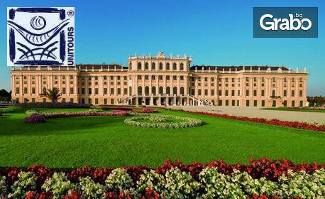 За 6 Май до Виена! 3 нощувки със закуски, плюс самолетен билет и обзорен тур с екскурзовод