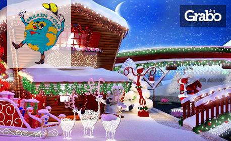 """Коледен базар в """"Града на мечтите"""" - Онируполи! 2 нощувки със закуски в Кавала, плюс транспорт"""