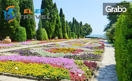Еднодневна екскурзия до Аладжа манастир, Ботаническата градина и Двореца в Балчик и Евксиноград на 30 Август