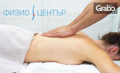 Масаж на гръб или на цяло тяло, или кинезитерапия