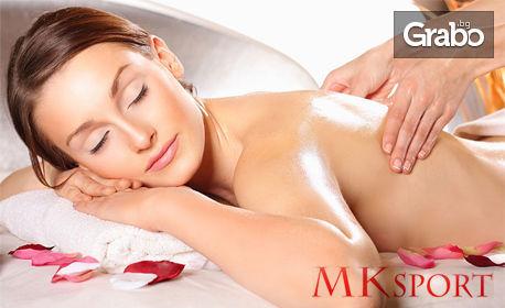 60 минути релаксиращ, класически или аромамасаж на цяло тяло - 1 или 3 процедури