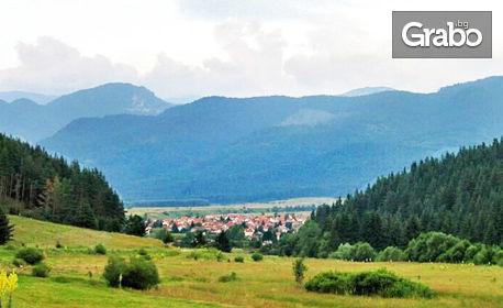 Прохладна почивка в село Говедарци! Нощувка със закуска и вечеря