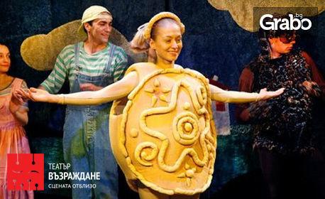 "Детското представление ""Бабината питка"" на 13 Юли"