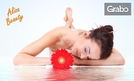 Рейки аромамасаж - на гръб, глава и яка или на цяло тяло