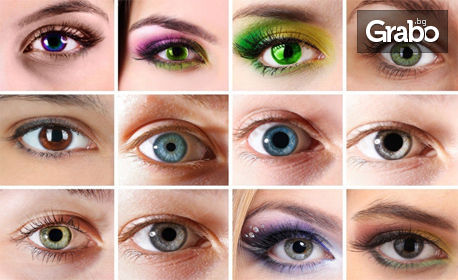 2 броя цветни контактни лещи Color 55, разтвор 50мл, контейнер и доставка