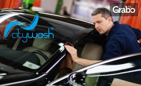 Чист автомобил! Комплексно безводно измиване или освежаване на салон и външно измиване