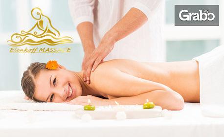 Класически масаж - частичен или на цяло тяло