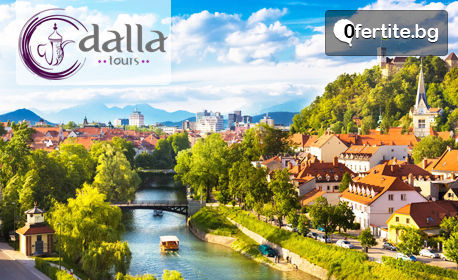Екскурзия до Любляна, Падуа, Верона и Венеция! 3 нощувки със закуски, плюс транспорт и възможност за езерото Гарда