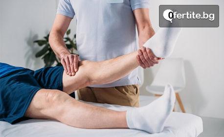 Юмейхо терапия на цяло тяло - без или със неврологичен преглед