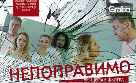 """Гледайте постановката """"Непоправимо"""" на 21 Юни"""