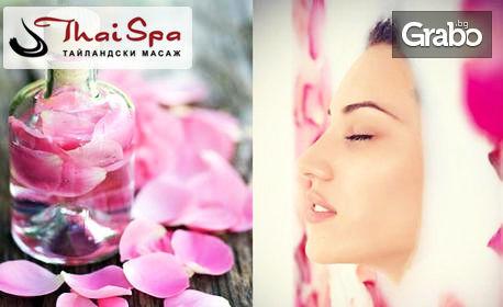 """SPA терапия """"Изтокът среща розите"""" - вана с розово масло и тайландски масаж на гръб"""