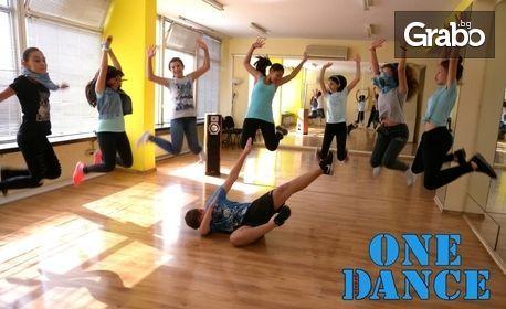4 посещения на Hip-Hop и Street Dance за дете от 4 до 10г