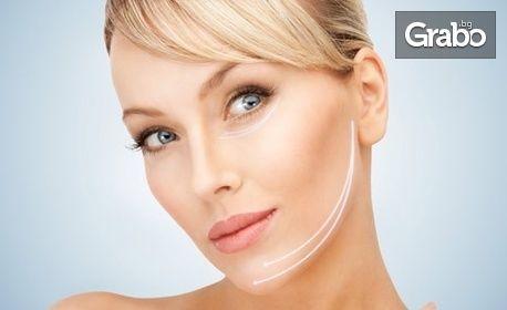 По-младо лице! Запълване на бръчки с дермален филър Dynalift и Instant Lifting на зона по избор