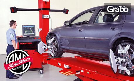 Реглаж на преден и/или заден мост на автомобил, плюс бонус - проверка ходовата част