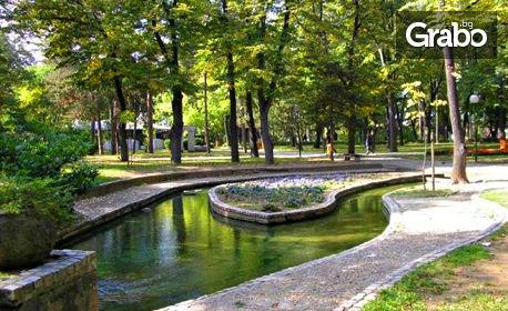 Екскурзия до Нишка баня, Сърбия! 1 нощувка със закуска и вечеря, плюс туристическа програма и транспорт