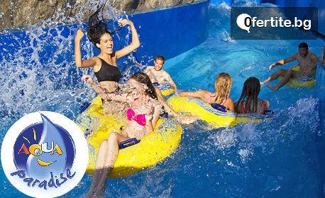 Цял ден забавление в аквапарк в Несебър