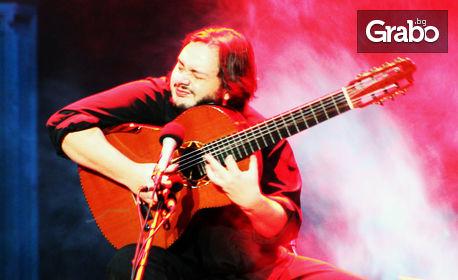 Концерт на китариста Яманду Кошта, част от GuitArt Festival - на 27 Октомври