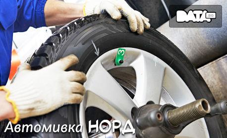 Външно измиване на автомобил, плюс нанасяне на 3D вакса и намазване на гумите със силикон
