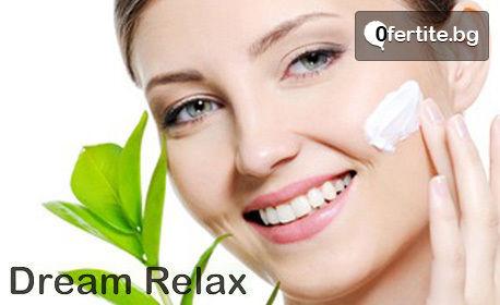 Почистване на лице - без или със ампула