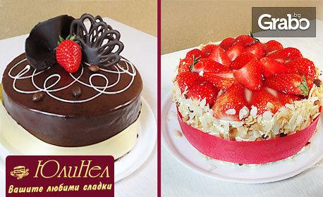 Цяла вкусна торта по избор - Ягода или Бразилиеро
