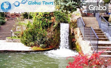 Виж водопадите в Едеса! Еднодневна екскурзия на 3 Юни