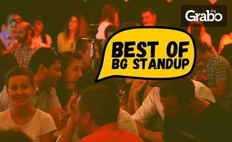 Stand-up комедия с Филип и Ники Банков на 20 Март