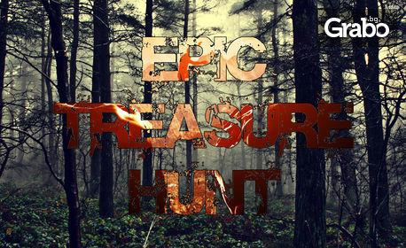 Отборна игра за до 5 човека Epic Hunt с награда за победителя от 2000лв