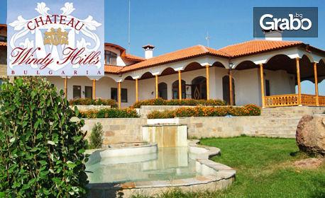 Релакс край Сливенски минерални бани! Нощувка със закуска и вечеря за двама, плюс басейн