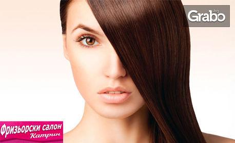 Измиване на коса, кератинова маска и оформяне - без или със подстригване или боядисване с боя на клиента