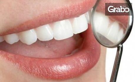 Преглед, почистване на зъбен камък и зъбна плака с ултразвук и полиране