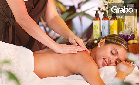 60 или 90 минути масаж по избор на цяло тяло