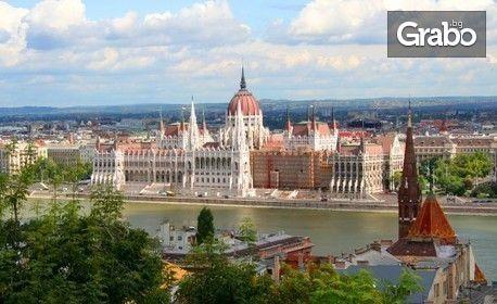 До Будапеща! 2 нощувки със закуски, плюс 1 вечеря и транспорт