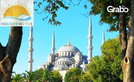 Екскурзия до Истанбул през Ноември! 2 нощувки със закуски в хотел 3*