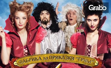 """Мюзикълът за деца """"Принцеса Мирабела"""" по приказка на Братя Грим - на 18 Ноември"""