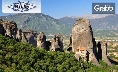 Мини почивка в Гърция! 3 нощувки със закуски, вечери и транспорт