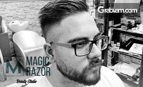 За Него! Грижа за брадата - терапия против обръщане на косъма или оформяне, или подстригване и стайлинг