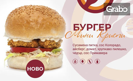 Вкусно меню с 2 бургера, картофки и напитка по избор