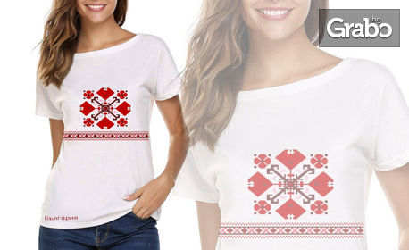 За дамите и господата! Бяла тениска с българска шевица - модел и размер по избор