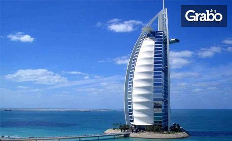 Екскурзия до Дубай през Април и Май! 7 нощувки със закуски и вечери в хотел 4*, плюс самолетен транспорт