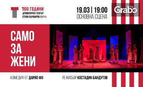 """Гледайте постановката """"Само за жени"""" - на 19 Март"""