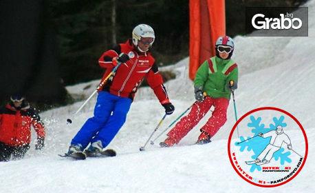 На ски в Пампорово! Наем на ски оборудване за 1 ден