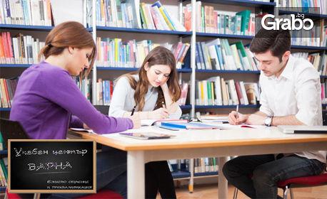 Курс по английски, немски или турски език, ниво по избор