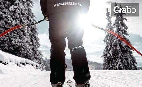 Ски или сноуборд обучение с персонален инструктор, плюс пълен комплект екипировка