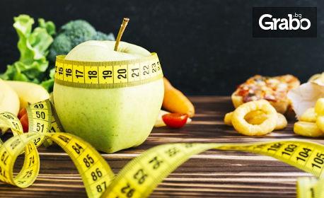 Пълен сезонен вега тест за поносимост към 200 храни, плюс бонус - диетологична консултация