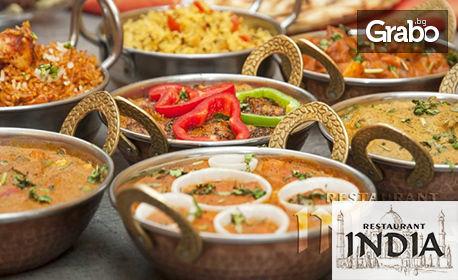 Вкус от Индия! Основно ястие по избор, плюс десерт