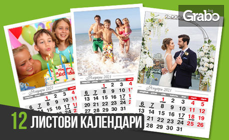 6 или 12-листов стенен календар за 2021г - със снимки на клиента