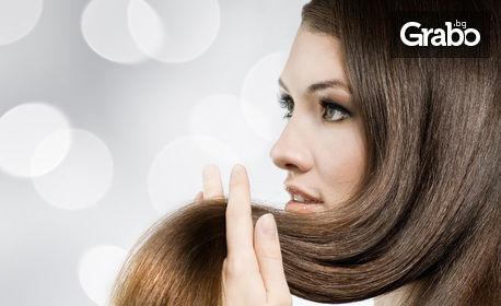За косата! Измиване и маска или боядисване с боя на клиента и подстригване, плюс оформяне