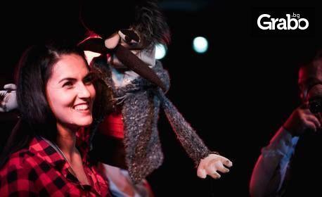 Stand-up шоу с тв водещия Цветомир Иванов и актрисата Десислава Попова - на 22 Януари